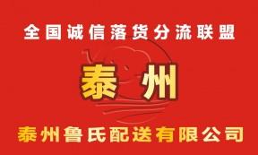 【鲁氏配送】承接全国各地至泰州落货、分流、仓储、配送等业务。