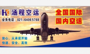 【涵程货运】承接上海至全国各地国际、国内空运业务