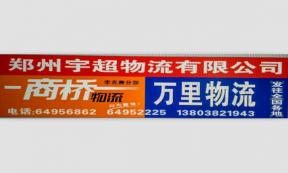 【宇超物流】承接荥阳至全国各地整车、零担运输业务