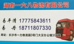 【一六八物流】承接湖南省各企业至全国各地运输业务