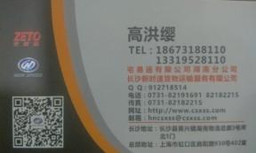 【新时速物流】承接湖南全境一站式电商仓储物流及大件商品宅配物流服务