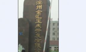 【金汇物流】滨州发往山东、河北、天津、北京、黑龙江、吉林、辽宁、上海、江苏、浙江
