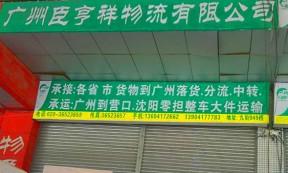 【臣亨祥物流】承接全国各地至广州落货、分流、仓储、配送等业务