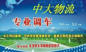 【中大物流】专业调度南京到全国各地整车、零担运输业务(苏北地区整车零担专线)