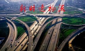 【新时速物流】承接上海至全国各地公路、铁路、整车、零担运输业务