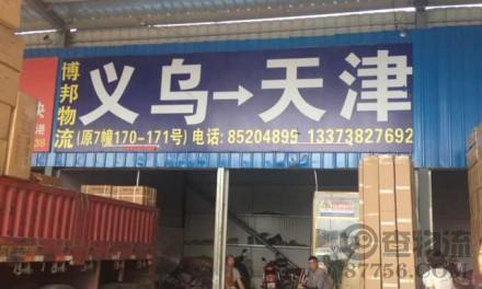 【博邦托运处】义乌至天津专线