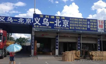 【宝利通物流】义乌至北京专线