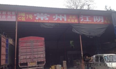 【正好托运部】义乌至无锡、常州、江阴专线