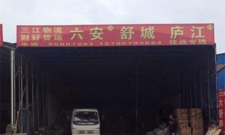 【三江物流】义乌至六安、舒城、庐江专线