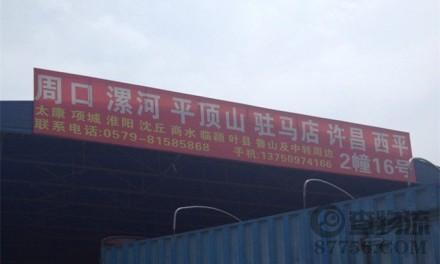 【昌齐物流】义乌至周口、漯河、平顶山、许昌、驻马店专线