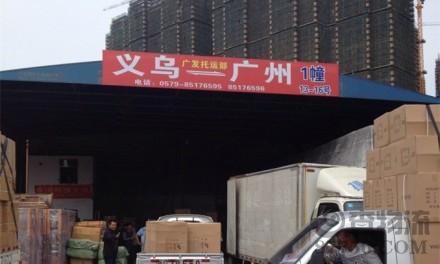 【众联货运】义乌至广州专线