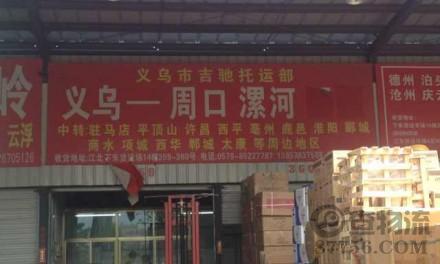 【吉驰托运部】义乌至周口、漯河专线