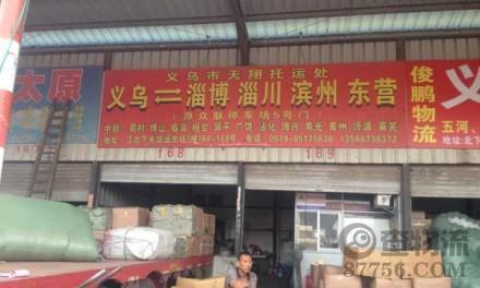 【天翔托运处】义乌至淄博、淄川专线