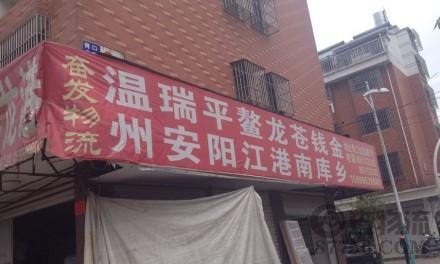 【奋发货运】义乌至温州、瑞安、平阳、鳌江、龙港、钱库、苍南、金乡专线