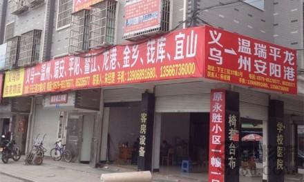 【佳龙物流】义乌至温州、瑞安、平阳、龙港专线