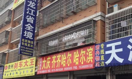 【忠民托运站】义乌至大庆、齐齐哈尔、哈尔滨专线