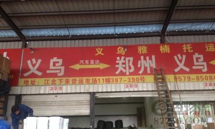 【雅楠货运】义乌至郑州专线