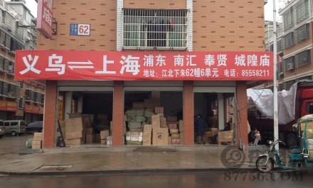 【君皓托运处】义乌至上海专线