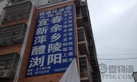 【银通托运部】义乌至宜春、新余、萍乡、醴陵、浏阳专线
