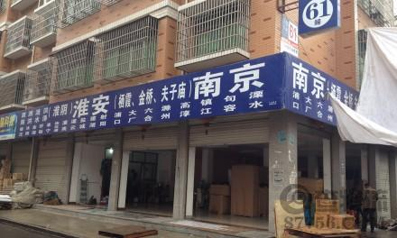 【安广物流】义乌至南京、淮安专线
