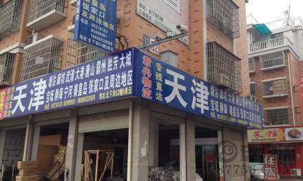 【君冉托运站】义乌至天津、白沟专线