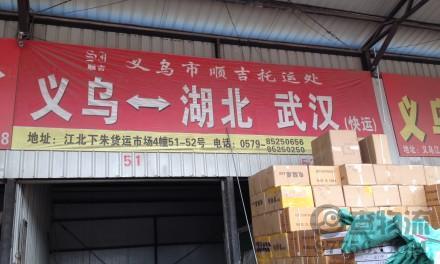 【顺吉货运】义乌至武汉专线