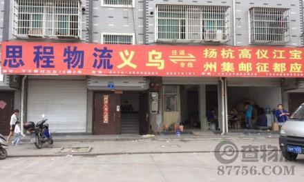 【思程物流】义乌至扬州、江都、高邮、仪征、杭集、宝应专线