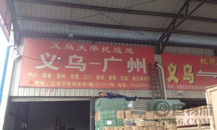 【大华物流】义乌至广州、香港专线