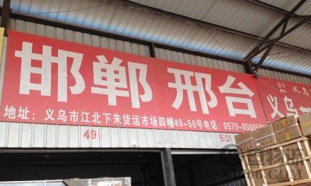 【润东托运处】义乌至邯郸、邢台专线
