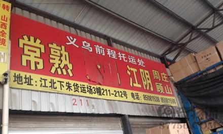 【前程快运】义乌至江阴、常熟专线