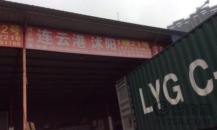 【连云物流】义乌至连云港、海州、新浦、东海、灌云、灌南、赣榆、墟沟专线