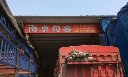 【建龙托运处】义乌至南京、句容专线