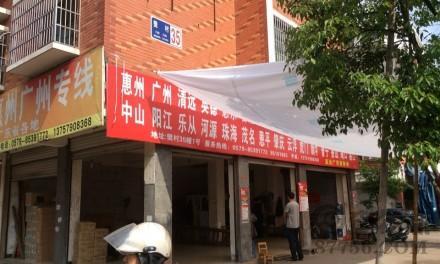 【良英物流】义乌至惠州、广州、清远、英德专线