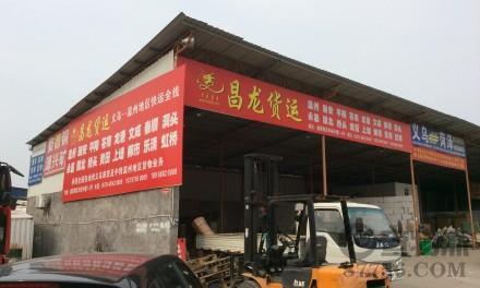 【昌龙货运】义乌至温州、永嘉、柳市、瑞安、苍南、龙港专线