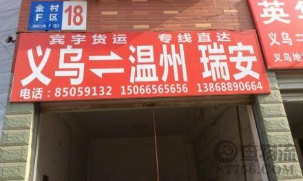【宾宇货运】义乌至温州、瑞安专线