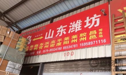 【瑞彩货运】义乌至潍坊专线