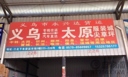 【东联货运】义乌至太原专线