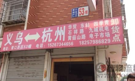 【神州物流】义乌至绍兴、杭州专线