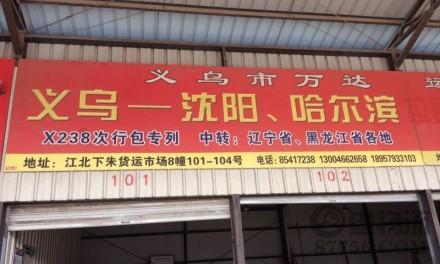 【万达运输】义乌至沈阳、哈尔滨专线