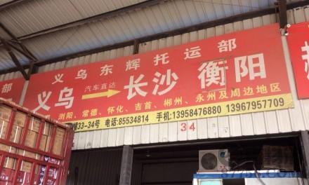 【东辉托运部】义乌至长沙专线