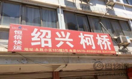 【恒信货运】义乌至绍兴、柯桥、鹰潭、贵溪专线