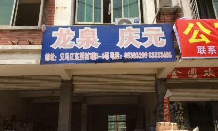 【丽龙托运部】义乌至龙泉、庆元专线
