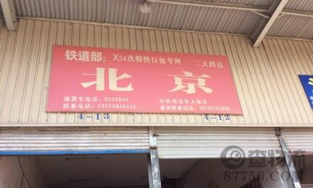 【东铁物流】义乌至北京专线