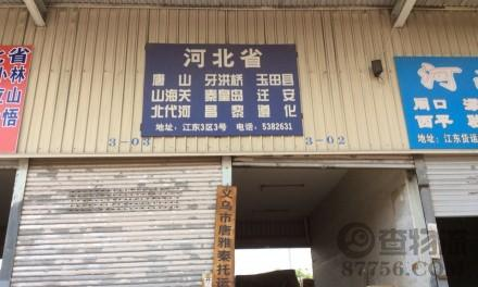 义乌至唐山、秦皇岛、北戴河专线