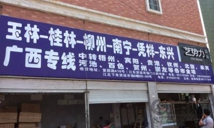 【盛全托运处】义乌至南宁、柳州、凭祥、东兴(越南芒街)专线