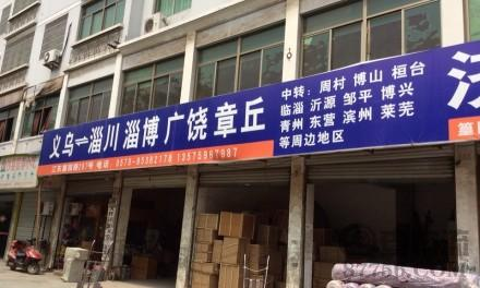 【德义物流】义乌至淄川、淄博、广饶、章丘专线