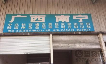【群丰物流】义乌至南宁、柳州专线