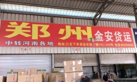 【金安货运】义乌至郑州专线