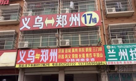 义乌至郑州特快专线