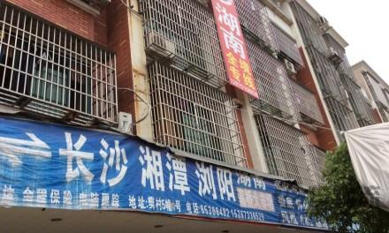 【远华物流】义乌至长沙、湘潭专线
